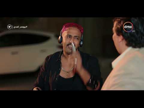 بيومي أفندي - اضحك مع سكتش كوميدي عن سرقة العربيات .. ( ولاد حرام مصفي )