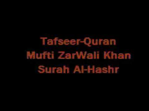 Surah Al  Hash Tafseer Quran Mufti Zar Wali Khan   तफसीर कुरान मुफ़्ती जरवली खान