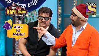 जब Jaggu Dada ने किया Salman को हँसी से लोट पोट   The Kapil Sharma Show   Asli Ya Nakli