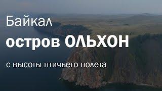 Байкал. Остров Ольхон с высоты птичьего полета