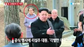 北 여성 실세 '김여정'과 '리설주'를 말하다 / YTN