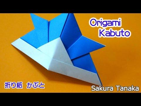 ハート 折り紙:折り紙兜かっこいい折り方-popmatx.com