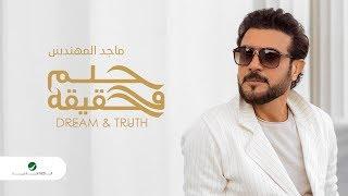 Majid Al Mohandis ... Helm W Haqeqa - Lyrics 2019 | ماجد المهندس ... حلم وحقيقه - بالكلمات