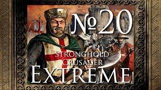 Stronghold Crusader Extreme - 20. Окончательная победа!