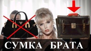 """Сумка брата (Ленинград """"Сумка Прада"""" - пародия)"""