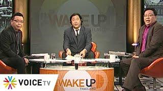 #WakeUpThailand ประจำวันที่ 17 มีนาคม 2564