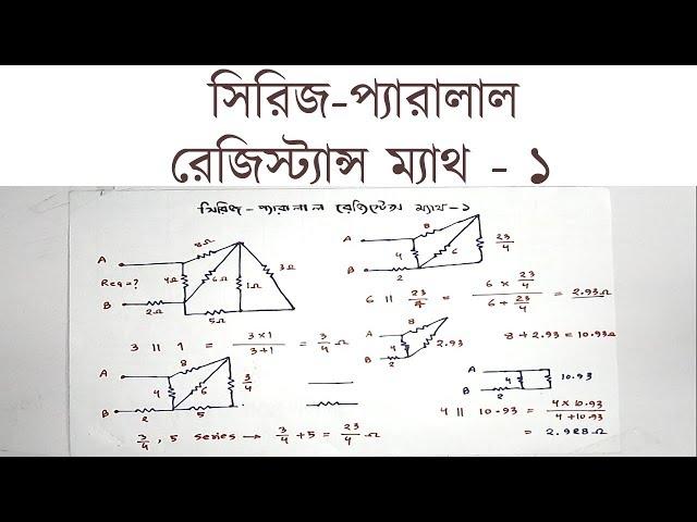 Series Parallel math-1 | সিরিজ প্যারালাল সমাধান-১ । মিশ্র সার্কিট -১ । Voltage Lab