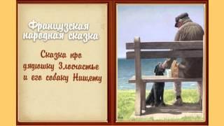 Аудиосказка Французская народная сказка Сказка про дядюшку Злосчастье и его собаку Нищету