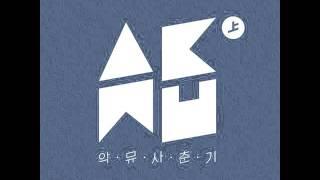 Repeat youtube video [Full Album] Akdong Musician (AKMU) [악동뮤지션] - 사춘기 상 (思春記 上)