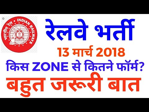 किस zone से कितने form//How to Select Zone Of RRB//Railways Zone Selection//ALP//Group D//Cutoff//