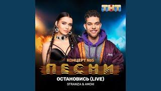 Остановись (Live) mp3