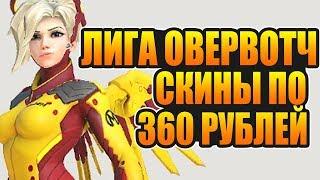 Overwatch League | Скины Лиги Овервотч по 360 рублей, новости от HFA league, все скины Лиги Овервотч