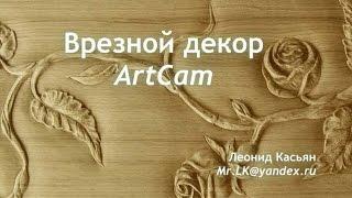 Artcam. Врезной декор