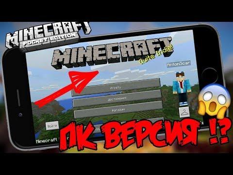 Mojang СДЕЛАЛИ НОВЫЙ МАЙНКРАФТ ДЛЯ ТЕЛЕФОНА КАК НА КОМПЬЮТЕРЕ !? - Minecraft PE 1.3