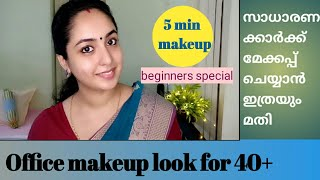 Office makeup look for 40+|Simple Indian makeup look for working women|beginners special  |Malayalam