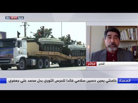 خامنئي يعين حسين سلامي قائدا للحرس الثوري بدل محمد علي جعفري  - نشر قبل 10 ساعة