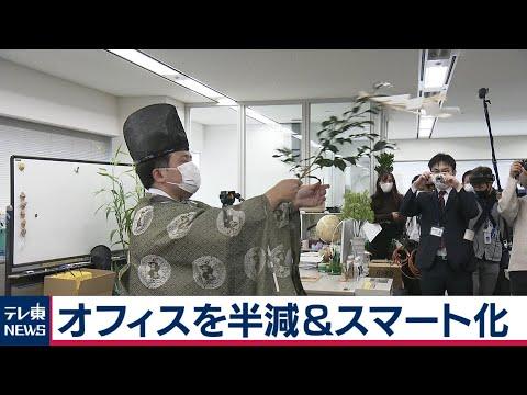 2020/12/02 感謝のお祓い式も...コロナでオフィスを半減&スマート化