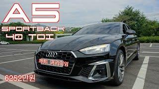 더 뉴 아우디 A5 스포트백 40 TDI 콰트로 프리미엄 시승기(Audi A5 sportback 40 tdi qt. prm. Test drive)