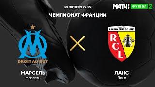 Марсель Ланс КФ 1 55 бесплатный прогноз на матч Футбол Чемпионат Франции Лига 1