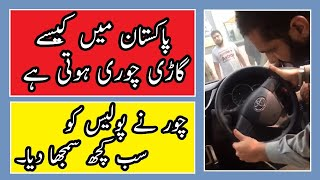 Car Thief In Pakistan Thief Caught By Police