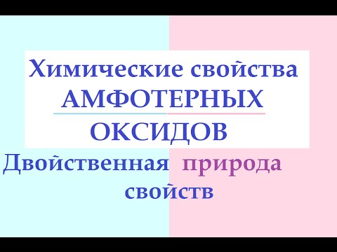 Как доказать что оксид амфотерный