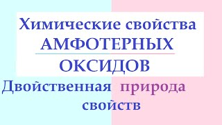 Химические свойства амфотерных оксидов. Амфотерность.