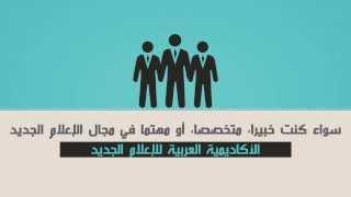 الأكاديمية العربية للإعلام الجديد: أهلاً بالعالم !