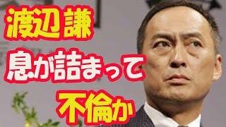 【衝撃】渡辺謙「日本ではマスオさん状態」息が詰まって不倫か ◼  日々...