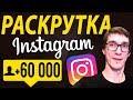Как раскрутить Инстаграм до +60000 подписчиков с нуля   Продвижение Instagram ак