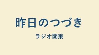 『昨日のつづき』 ラジオ関東