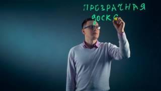 lightboard прозрачная маркерная Доска для видео