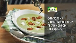 Суп-пюре из брокколи с орехами пекан и сыром «Таледжио» - Рецепты супов от Bonduelle