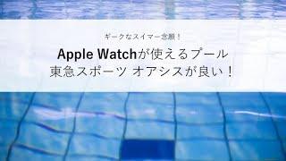 Apple Watchが使えるプール  東急スポーツ オアシスが良い!