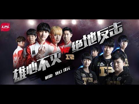 【LPL春季賽】第4週 RNG vs WE #1