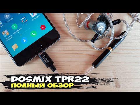 Dosmix TPR22: отличный ЦАП с чипом от Qualcomm