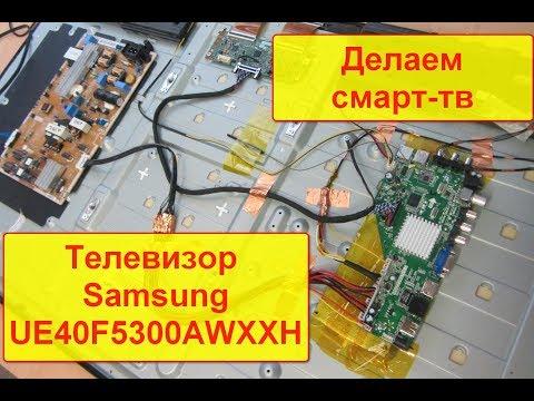 видео: Восстановить smarttv 40
