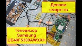 "Восстановить SmartTV 40""  ТВ Samsung UE40F5300AWXXH со сгоревшим main-ом"