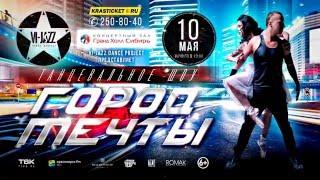 10 мая Гранд Холл Сибирь-Танцевальное шоу