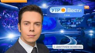 Вести Сочи 27.12.2016 8:35(http://vesti-sochi.tv., 2016-12-27T06:25:32.000Z)