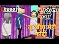 A JOKE OF - पति की बोलती बंद - जहरीली पत्नी    FUNNY VIDEO