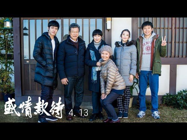 4.13【盛情款待】正式預告