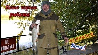 Наша первая рыбалка на  нижней   Волге ! Полная версия фильма .