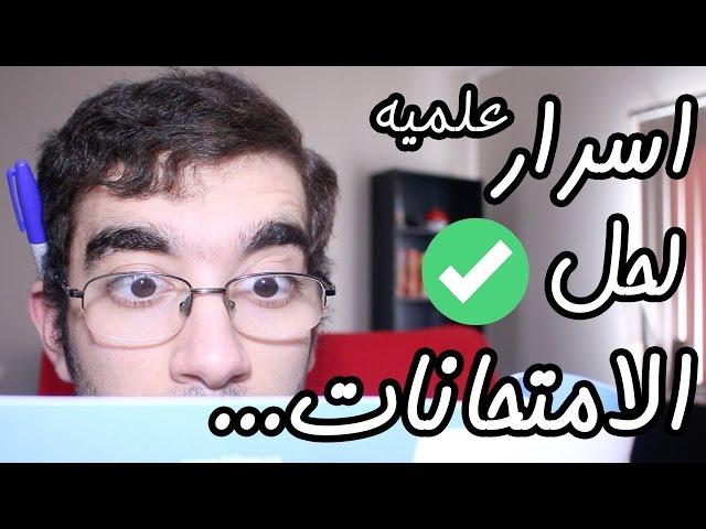 اسرار علمية لحل الامتحانات - Egychology