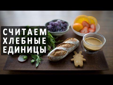 Как рассчитать хлебные единицы при сахарном диабете 1 типа