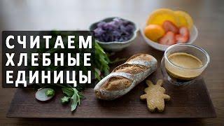 Как правильно считать хлебные единицы при сахарном диабете