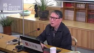 中国良心史学家,秦晖先生的最新讲座