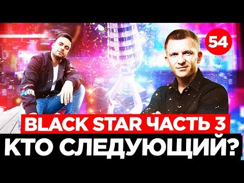Black Star 3 ЧАСТЬ!  Розыгрыш наушников | Миллиард на рекламе | Клава Кока, Натан и Тимати!