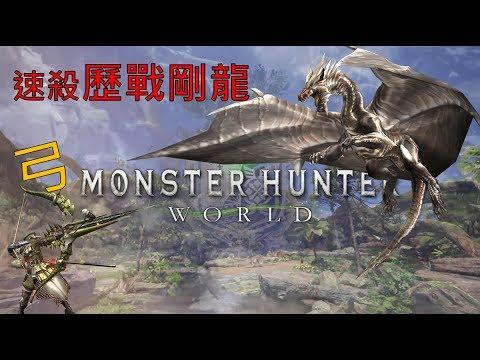 【MHW】 魔物獵人-世界 客製飛雷弓[羽羽矢] 速殺鋼龍 3:36 - YouTube