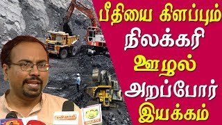 arappor iyakkam, expose 1000 crore scam tamil news live tamil news