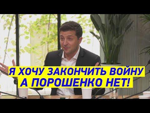 Новое Интервью Зеленского о Порошенко, Майдане и Формуле Штайнмайера